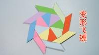 儿童手工折纸: 变形飞镖折纸