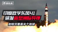 #校园酱#第164期 印度学东风41研发新型洲际导弹