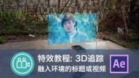 【视频大拍档】利用3D追踪实现融入到环境中的标题或视频
