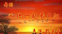 第一个节目邓建平 舞蹈 《看夕阳》