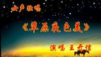 第二个节目 王开信  独唱 《草原夜色美》