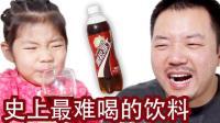挑战史上最难喝的饮料, 号称台湾本土可乐, 喝前还得加点盐!
