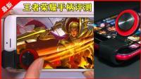 「果粉堂」一个游戏手柄 解决王者荣耀走位问题 iphone游戏手柄