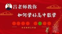 2017-2018上海高考数学全扫描考点30: 2018上海松江高三一模数学和十二校高三数学联考