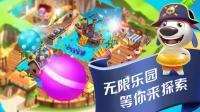 《汤姆猫水上乐园第16期 快乐充气岛》儿童游戏 糯米解说
