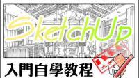 【大梦空间】SU教程(三期) 草图大师sketchup2017零基础入门02-直线b