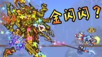 【逍遥小枫】王之宝库! 吉尔伽美什! | 泰拉瑞亚模组生存#42