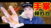 【XY小源】手掌模拟器 慢慢来不要琢急