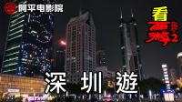 2017台湾人游深圳(1)