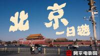 2017台湾人游北京(3)