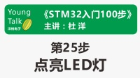 STM32入门100步(第25步)点亮LED灯