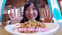 日本女生教你~纳豆三吃