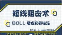短线交易之BOLL指标买卖技巧