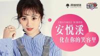 超级组讯《剧说》第四十三期 嘉宾: 安悦溪