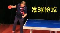 【乒在民间】123 发球抢攻衔接需要注意什么?