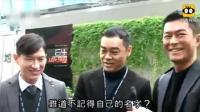 张家辉一本正经地说段子, 古天乐和刘青云笑的合不拢嘴!