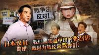 日本修宪只为军国主义复辟?张召忠:2030年之前中日不可能友好