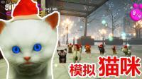 【XY小源】模拟猫咪 Play With Gilbert 圣诞地图