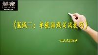 K线篇(二)-单根阳线的实战技巧