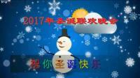 2017年圣诞联欢晚会