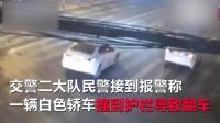 女司机开车撞上护栏180度腾空翻车 原因竟是