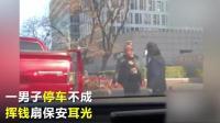北京一男子因停车不成 竟用钱扇打保安脸