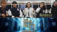 和比我更喜欢中国娱乐圈的学生们一起看《国家宝藏》!