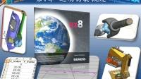 PLM之家NX8.0运动仿真教程 9.6 创建视频动画