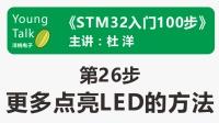 STM32入门100步(第26步)更多点亮LED的方法