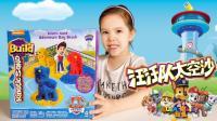Lucas和Lily玩具2017: 汪汪队立大功太空沙 动力沙玩具 混血萌娃 手工创意diy 亲子游戏