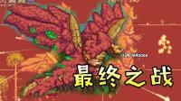【大完结】最终BOSS丛林龙, 神仙打架群魔乱舞! | 泰拉瑞亚模组生存#45