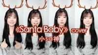 圣诞歌《Santa Baby》单人阿卡贝拉