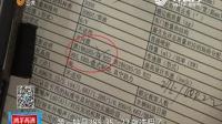 济南: 高档车提供假发票被查