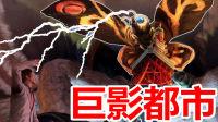 【XY小源】PS4 巨影都市 第2期 2-3章 怪兽好多