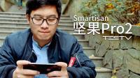 《值不值得买》第208期: 便宜好用的安卓版iPhone X——坚果Pro2
