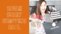 瘋狂夏威夷+黑五購物分享 |  HiBarbie