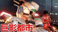 【XY小源】PS4 巨影都市 第3期 4章 机动警察