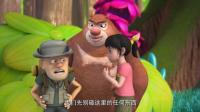 熊出没之探险日记: 光头强他们走进神秘的丛林, 熊二回忆起小时候