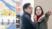 上海人真的区别对待外地人吗 小伙专门做了一个街头测试 56