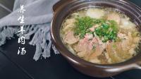冬至吉日喝碗温补养生的羊肉汤! 奶奶说喝了它整个冬天都不会冷~