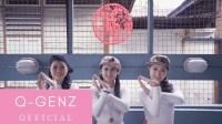 [2019新年歌曲必听] Q-Genz 巧千金 2018 贺岁专辑 [满满丰盛]《新年童趣》