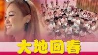 [2019新年歌曲必听] M-Girls 四个女生- 阿妮 2018 贺岁专辑 [喜临大地幸福来] 《大地回春》+ 阿妮音樂課室学院生 -- 官方MV首播