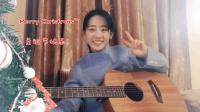 圣诞节周末听郑湫泓小姐姐弹唱经典《白色圣诞节》