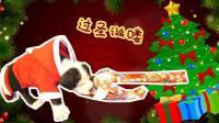 圣诞到了, 我家二狗子非要凑热闹【家有萌宠】