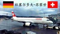 【LRTINTER】瑞士航空 空客A320 杜塞尔多夫 - 苏黎世(DUS-ZRH)