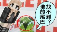 [宝妈趣玩]我的世界★神奇宝贝猜猜猜25: 猜猜猜, 谁的尾巴找不到? 太有创意了! Minecraft