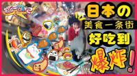 京都锦市场超好逛, 号称日本的厨房, 美食多到一天都吃不完