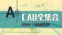 CAD教程-AutoCAD 2012完整安装教程—cad小米老师