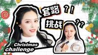 【默小宝】圣诞妆挑战: 用随机抽到的化妆品化妆? !