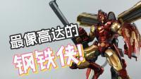140 最像高达的钢铁侠, 千值练ironman魔化装甲